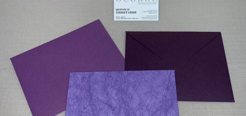 Конверты из дизайнерской бумаги