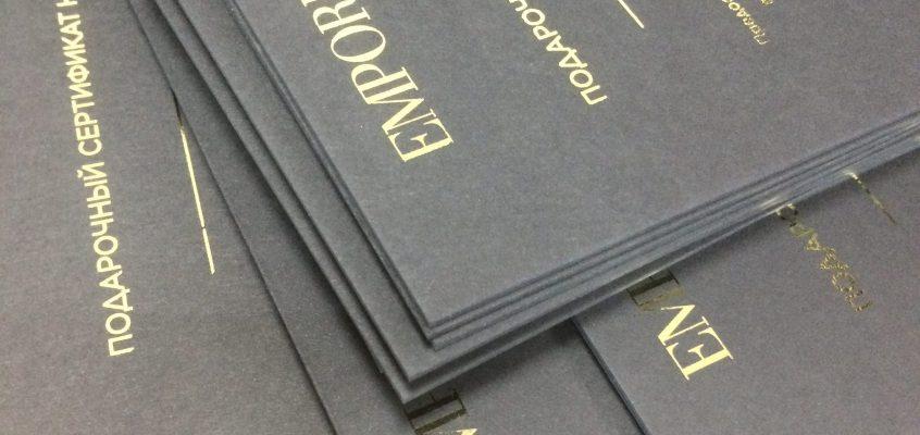 Подарочные сертификаты к открытию бутика EMPORIO ARMANI